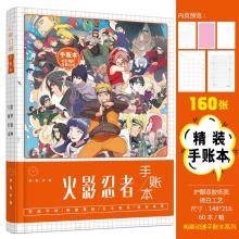 Naruto Hardcover Pocket Book Notebook Schedule 160 pages + 6 pages photo
