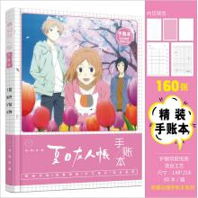 Natsume Yuujinchou Hardcover Pocket Book Notebook ...